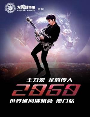 2018王力宏龙的传人2060世界巡回演唱会澳门站
