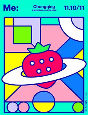 【重庆】2018重庆草莓音乐节