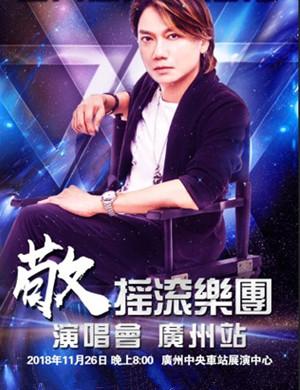 2018敬摇滚乐团广州演唱会