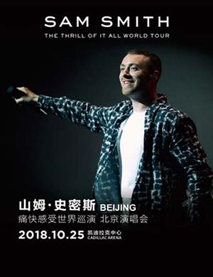 """2018Sam Smith山姆·史密斯""""痛快感受""""北京演唱会"""