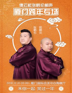 2018德云社张鹤伦相声厦门跨年专场