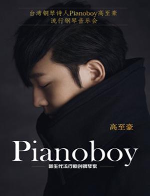 2018台湾钢琴诗人Pianoboy高至豪流行钢琴南京音乐会