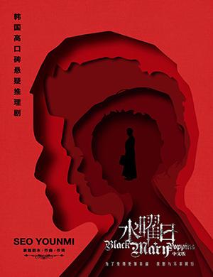 【北京】2019悬疑推理音乐剧《水曜日》Black Mary Poppins中文版-北京站