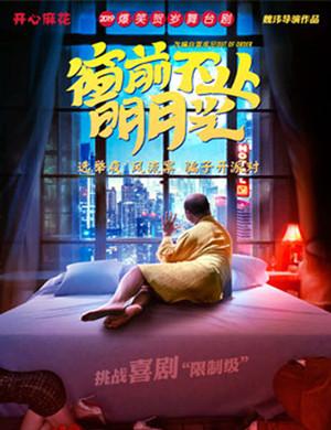 开心麻花深圳舞台剧窗前不止明月光