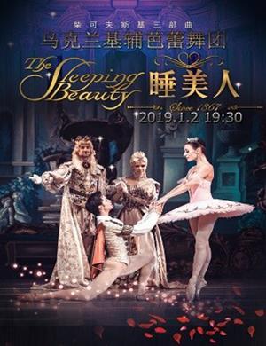 2019基辅芭蕾舞团石家庄《睡美人》