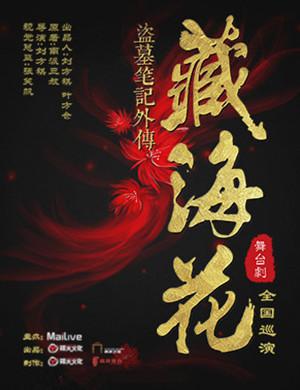 2018北京3D舞台剧《盗墓笔记外传》