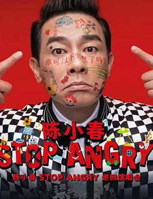 【深圳】2019 陈小春「STOP ANGRY」巡回演唱会-深圳站