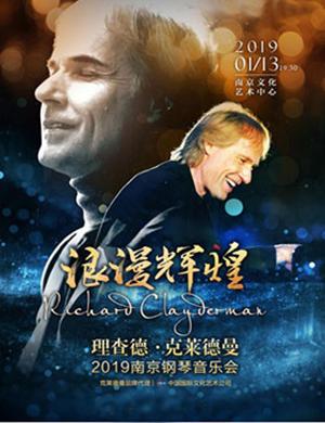 【南京】浪漫辉煌-理查德·克莱德曼2019南京钢琴音乐会-南京站
