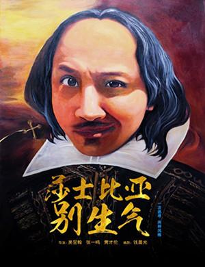 开心麻花成都舞台剧莎士比亚别生气