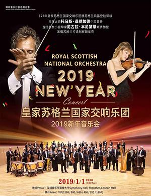 皇家苏格兰国家交响乐团2019新年音乐会-深圳站