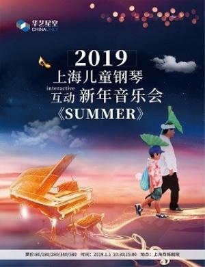 华艺星空·2019上海儿童钢琴互动新年音乐会《SUMMER》-上海站