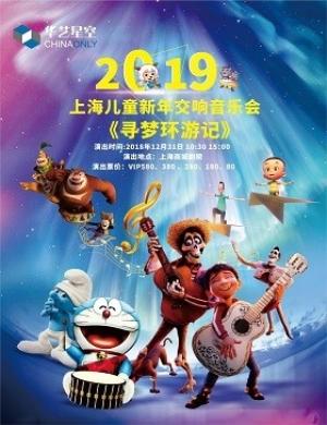 华艺星空·2019上海儿童新年交响音乐会《寻梦环游记》-上海站