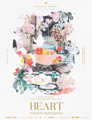 2018神话20周年HEART亚洲巡演-香港站
