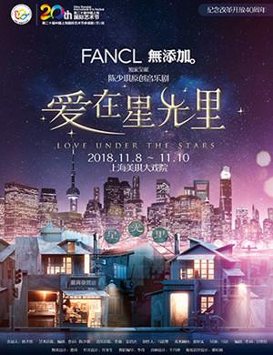 【上海】2018原创音乐剧《爱在星光里》-上海站