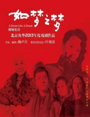 2019重庆话剧《如梦之梦》