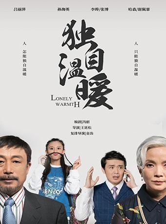 【上?!?018明星版话剧《独自温暖》-上海站