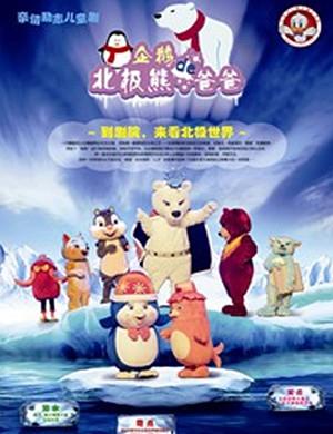 2018亲情励志儿童剧《企鹅的北极熊爸爸》-天津站
