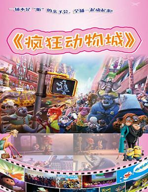 【西安】2018亲子互动音乐会《疯狂动物城》-西安站