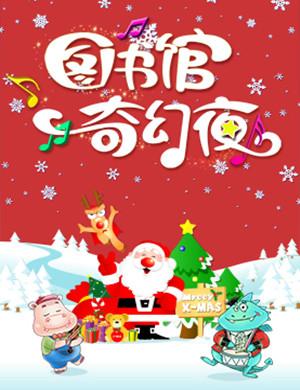 2018《图书馆奇幻夜》亲子音乐会——圣诞老人进城-北京站