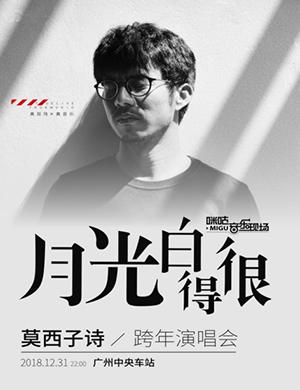 """2018咪咕音乐现场""""月光白的很""""莫西子诗跨年演唱会-广州站"""