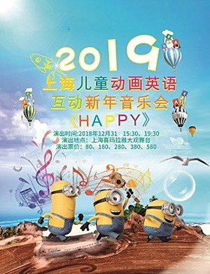 【上海】华艺星空·2019上海儿童动画英语互动新年音乐会《HAPPY》