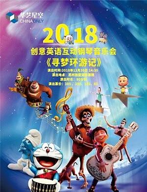 苏州儿童音乐会《寻梦环游记》