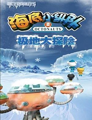 【重庆】2019大型互动式多媒体儿童舞台剧《海底小纵队4:极地大探险》--重庆站
