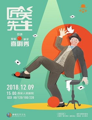 【西安】2018爆笑互动亲子魔术喜剧秀《匠笑先生》-西安站