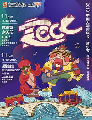 杭州大运河庙会音乐节