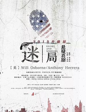【上海】2019升级版 悬疑喜剧《迷局》-上海站