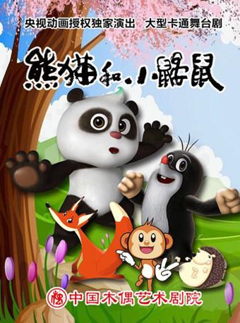 【北京】2018大型卡通舞台剧《熊猫和小鼹鼠》-北京站