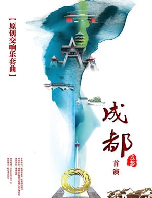 2018《蓉城之秋》成都音乐会