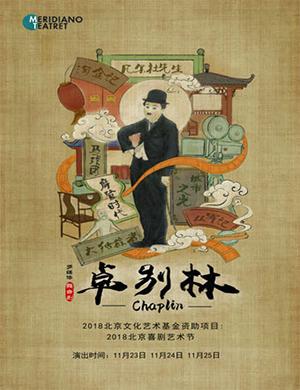 【北京】2018年北京喜剧艺术节:多媒体舞台剧《卓别林》Chaplin