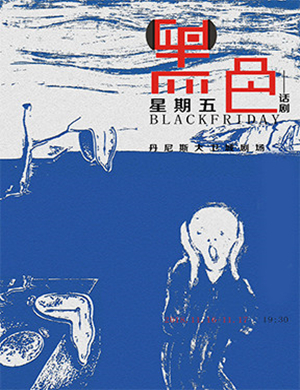 【郑州】2018仟勋话剧《黑色星期五》-郑州站