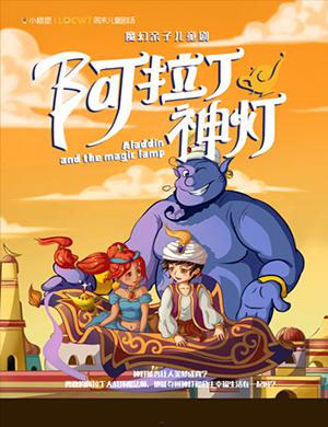2018小橙堡郑州儿童剧《阿拉丁神灯》