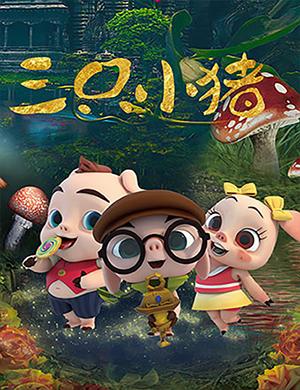 2018郑州童话舞台剧《三只小猪》
