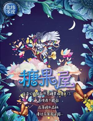 2018儿童剧《糖果屋》-天津站