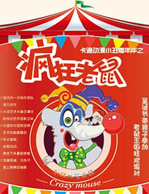 2018卡通小丑嘉年华—《疯狂老鼠》-北京站