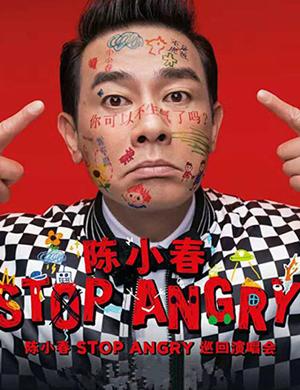 2019 陈小春「STOP ANGRY」巡回演唱会-珠海站
