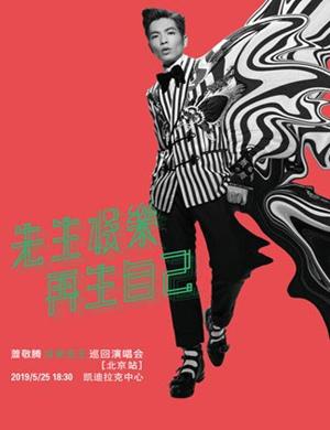 """2019萧敬腾""""娱乐先生""""巡回演唱会-北京站"""