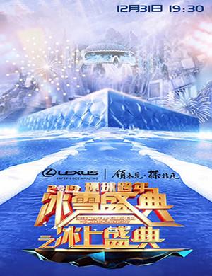 2018-2019北京卫视跨年演唱会