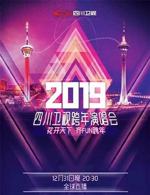 2018-2019四川卫视跨年演唱会