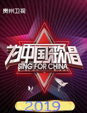 2018-2019贵州卫视跨年演唱会