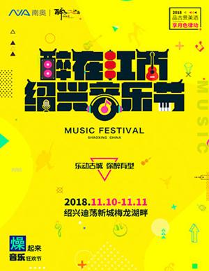 2018绍兴音乐节