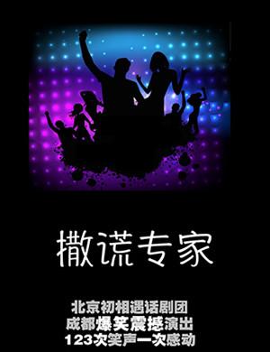 2019北京爆笑震撼话剧《撒谎专家》-成都站
