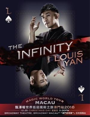 2018甄泽权(Louis Yan)世界巡回魔术之旅澳门站
