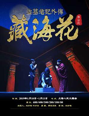 2019MaiLive多媒体3D舞台剧《盗墓笔记外传:藏海花》上海站