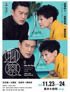 2018林奕华重庆舞台剧《聊斋》