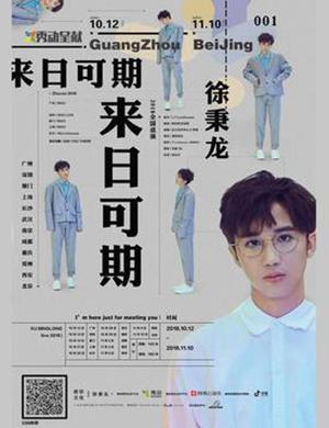 徐秉龙郑州演唱会