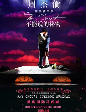 【重庆】周杰伦作品音乐剧《不能说的秘密》2018全球巡演重庆站
